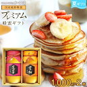 お中元 ギフト プレゼント 国産蜂蜜プレミアムギフト 1000g×2本セット れんげ蜂蜜 みかん蜂蜜 贈り物 はちみつ 送料…