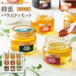 御中元 蜂蜜バラエティセット 蜂蜜6種 各90g/素焼きナッツ3種 瓶 国産はちみつ 外国産 敬老の日 ギフト 詰め合わせ 贈り物 蜂蜜 プレゼント蜂蜜専門店 かの蜂