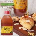 ゴールデン純粋はちみつ2kg 2,000g コクのあるブレンド蜂蜜 業務用にも蜂蜜専門店 かの蜂