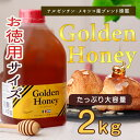Goldenhoney 002