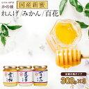 数量限定 貴重な国産蜂蜜 新蜜 3種セット(れんげ・みかん・百花 各300g)合計 900g はちみつ ハチミツ蜂蜜専門店 か…