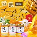 【送料無料】貴重な国産プレミアム蜂蜜新蜜(れんげ・、みかん・百花各300g)新蜜ゴールデン3本セット♪蜂蜜専門店 …