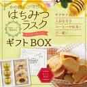 ギフト はちみつラスク&国産蜂蜜3種セット ラスク3袋 九州れんげ蜂蜜 みかん蜂蜜 百花蜂蜜 ギフト 贈り物 送料無料蜂蜜専門店 かの蜂