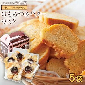 はちみつラスク はちみつバター風味 たっぷり5袋セット国産はちみつ使用 蜂蜜専門店 かの蜂