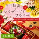 【母の日ギフト】【送料無料】国産百花蜂蜜500g×2本ギフトセット(プリザーブドフラワー入り)蜂蜜専門店 かの蜂