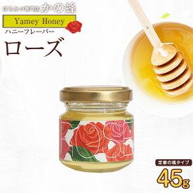 はにふれ「ローズ」フレーバー蜂蜜(45g)フレーバーハニー蜂蜜専門店 かの蜂