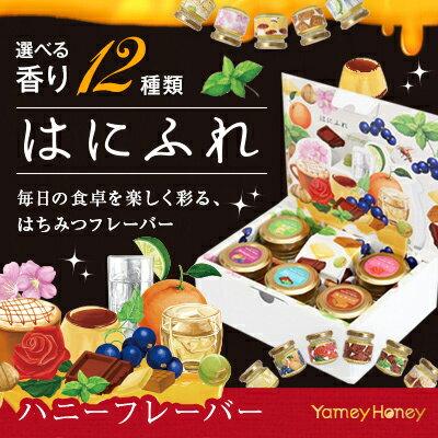 はにふれ【送料無料】香りを楽しむ♪フレーバーハニー5種セット(45g×5個)12種からお好みで5つお選びください。各種ギフト内祝い お返しにも!蜂蜜専門店 かの蜂