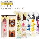 ギフト 6色から選べるハーバリウムボトル(1本)はにのみ&ドライフルーツインハニーみかん(ナッツの蜂蜜漬け、ドラ…