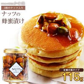 はにのみ NUTS IN HONEY(115g)ナッツの蜂蜜漬け トースト、ヨーグルトに、そのままでも!ナッツインハニー 蜂蜜ナッツ ナッツの蜂蜜漬け ナッツハニー ロースト 蜂蜜漬けナッツ 蜂蜜専門店 かの蜂