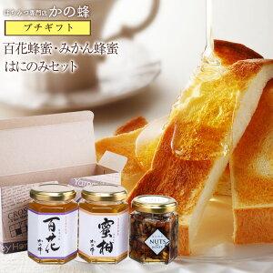 百花蜂蜜・みかん蜂蜜・はにのみセット(専用箱入り)蜂蜜プチギフト蜂蜜専門店 かの蜂生はちみつ 非常食 100%純粋 健康 健康食品