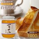 あす楽 国産百花蜂蜜1000g 国産 はちみつ 1kg 瓶タイプ 完熟純粋はちみつ 非加熱蜂蜜専門店 かの蜂公式サイト