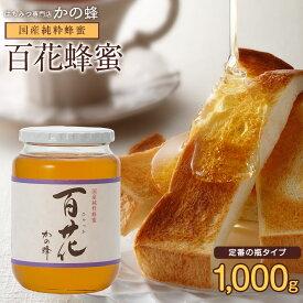 あす楽 国産百花蜂蜜1000g 国産 はちみつ 1kg 瓶タイプ 完熟純粋はちみつ お取り寄せ グルメ蜂蜜専門店 かの蜂公式サイト生はちみつ 非常食 100%純粋 健康 健康食品