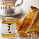 国産 百花はちみつ300g 国産 はちみつ 完熟百花蜂蜜 非加熱 蜂蜜専門店 かの蜂公式サイト 生はちみつ 非常食 100%純…