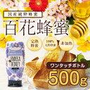 【国産】百花はちみつ(500g)プッシュボトル逆止弁キャップ採用 国産百花蜂蜜蜂蜜専門店 かの蜂