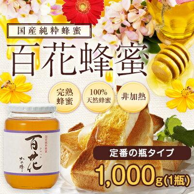 はちみつ 国産 1kg 国産百花蜂蜜1000g 瓶タイプ 完熟純粋はちみつ 非加熱蜂蜜専門店 かの蜂公式サイト