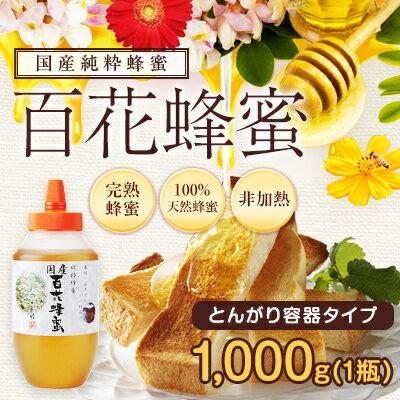 百花蜂蜜とんがり容器1000g