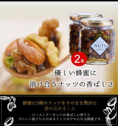 【送料無料】はにのみ&はにベジ蜂蜜漬け2種お試しセット(ナッツの蜂蜜漬け2個、ドライトマトの蜂蜜漬け1個)ナッツインハニーはちみつナッツ、ミックスナッツハチミツ漬け、蜂蜜専門店かの蜂