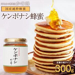 【全品15%OFFクーポン】はちみつ【国産】ケンポナシ蜂蜜 300g蜂蜜専門店 かの蜂生はちみつ 非常食 100%純粋 健康 健康食品