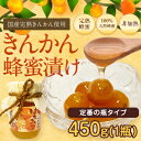 【果肉蜜】キンカン蜂蜜漬け(450g)きんかん蜂蜜 金柑はちみつ漬け蜂蜜専門店 かの蜂