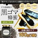 【10%OFF】はちみつ黒ゴマ蜂蜜160g蜂蜜専門店 かの蜂