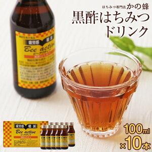 黒酢はちみつ 10本 100ml 箱入り Bee active ビーアクティブ 栄養ドリンク 機能性表示食品 黒酢 蜂蜜 飲料蜂蜜専門店 かの蜂