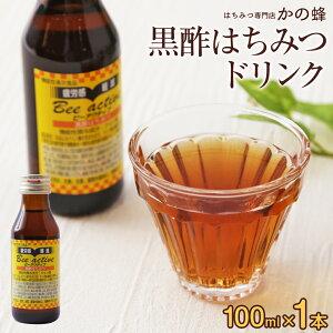 黒酢はちみつ 1本 100ml Bee active ビーアクティブ 栄養ドリンク 機能性表示食品 黒酢 蜂蜜 飲料蜂蜜専門店 かの蜂
