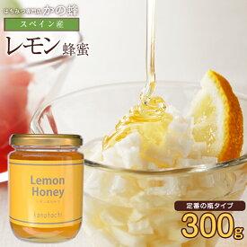 【スペイン産】レモン蜂蜜 300g れもん蜂蜜蜂蜜専門店 かの蜂