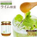 【フランス産】ライム蜂蜜 300g 蜂蜜専門店 かの蜂