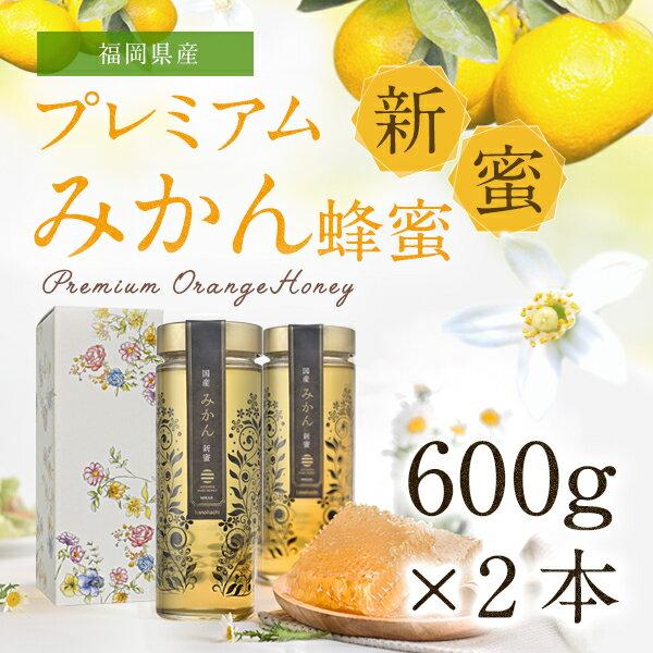 【新蜜】国産プレミアムみかん蜂蜜1.2kg(600g×2本)国産はちみつ、ミカン蜂蜜蜂蜜専門店 かの蜂