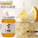 はちみつ 国産 1kg みかん蜂蜜 1000g 純粋はちみつ 非加熱蜂蜜専門店 かの蜂