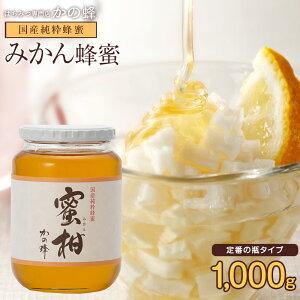はちみつ 国産 1kg みかん蜂蜜 1000g 福岡県飛形山みかん畑採蜜 お取り寄せ グルメ蜂蜜専門店 かの蜂生はちみつ 非常食 100%純粋 健康 健康食品