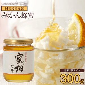 国産はちみつ みかん蜂蜜(はちみつ) 300g蜂蜜専門店 かの蜂