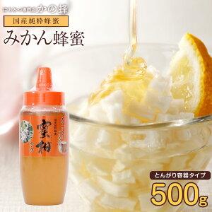 国産 はちみつ 国産みかん蜂蜜 500g とんがりポリ容器入り 福岡県産はちみつ お取り寄せ蜂蜜専門店 かの蜂 生はちみつ 非常食 100%純粋 健康 健康食品