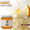 国産はちみつ みかん蜂蜜(はちみつ) 600g蜂蜜専門店 かの蜂