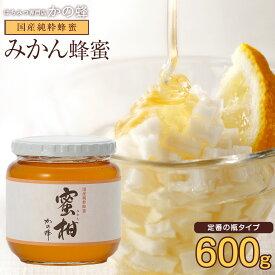 国産 はちみつ みかん蜂蜜(はちみつ) 600g蜂蜜専門店 かの蜂 生はちみつ 非常食 100%純粋 健康 健康食品
