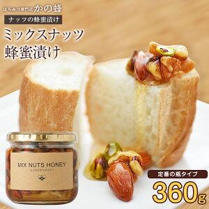 ナッツのはちみつ漬け 360g ミックスナッツハニー 蜂蜜 ミックスナッツ 蜂蜜漬け蜂蜜専門店 かの蜂