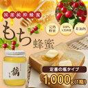 はちみつ 国産 1kg もち蜂蜜 1000g 純粋はちみつ 非加熱蜂蜜専門店 かの蜂