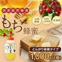 【国産】純粋はちみつ もち蜂蜜(はちみつ) とんがり容器入り 1000g蜂蜜専門店 かの蜂