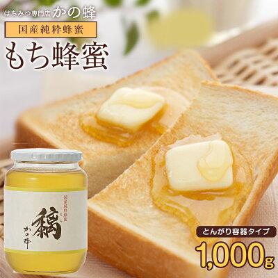 もち蜂蜜1000g