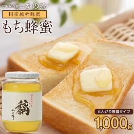 はちみつ 国産 1kg もち蜂蜜 1000g 純粋はちみつ 非加熱蜂蜜専門店 かの蜂生はちみつ 非常食 100%純粋 健康 健康食品