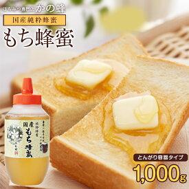 【国産】純粋はちみつ もち蜂蜜(はちみつ) とんがり容器入り 1000g蜂蜜専門店 かの蜂生はちみつ 非常食 100%純粋 健康 健康食品