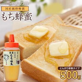 国産 はちみつ もち蜂蜜(はちみつ) とんがり容器入り 500g 蜂蜜専門店 かの蜂 生はちみつ 非常食 100%純粋 健康 健康食品