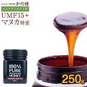 【ニュージーランド産】マヌカ蜂蜜UMF15+(250g)マヌカ蜂蜜 マヌカハニー 蜂蜜専門店 かの蜂