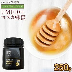 マヌカ蜂蜜UMF10+(250g)ニュージーランド産 マヌカ蜂蜜 マヌカハニー 蜂蜜専門店 かの蜂生はちみつ 非常食 100%純粋 健康 健康食品