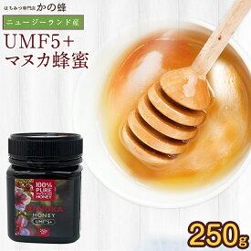 【ニュージーランド産】マヌカ蜂蜜UMF5+(250g)マヌカ蜂蜜 マヌカハニー 蜂蜜専門店 かの蜂生はちみつ 非常食 100%純粋 健康 健康食品