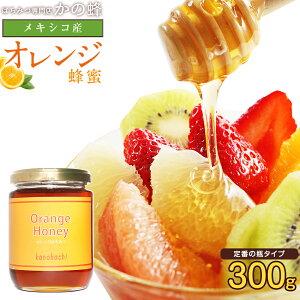 【全品ポイント5倍】【メキシコ産】オレンジ蜂蜜 300g おれんじ 蜂蜜 完熟 純粋 はちみつ ハチミツ蜂蜜専門店 かの蜂生はちみつ 非常食 100%純粋 健康 健康食品