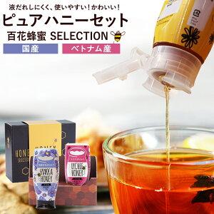 ギフト 百花蜂蜜・ライチ蜂蜜 各500g プッシュボトル ピュアハニー2種セット 百花蜂蜜ギフト ギフト プレゼント 送料無料 生はちみつ 非常食 100%純粋 健康 健康食品