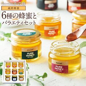 6種類の蜂蜜とバラエティセット 蜂蜜6種 各90g/蜂蜜加工品1種 90g/素焼きミックスナッツ 約30g×2個 瓶 国産 外国産 詰め合わせ 贈り物 蜂蜜 ギフト プレゼント蜂蜜専門店 かの蜂