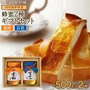 国産蜂蜜ギフト 500g×2本セット みかん蜂蜜 百花蜂蜜 国産 ギフト はちみつ 贈り物 お歳暮 送料無料蜂蜜専門店 かの蜂