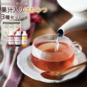 ギフト プレゼント 果汁入りはちみつ 3種セット 500g×各1本 果汁蜜 ブルーベリー ザクロ ゆず 蜂蜜 はちみつ蜂蜜専門店 かの蜂